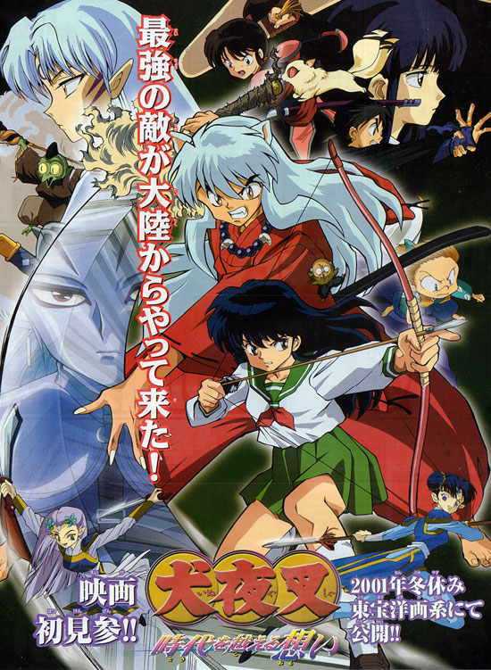 Inuyasha Picture Gallery