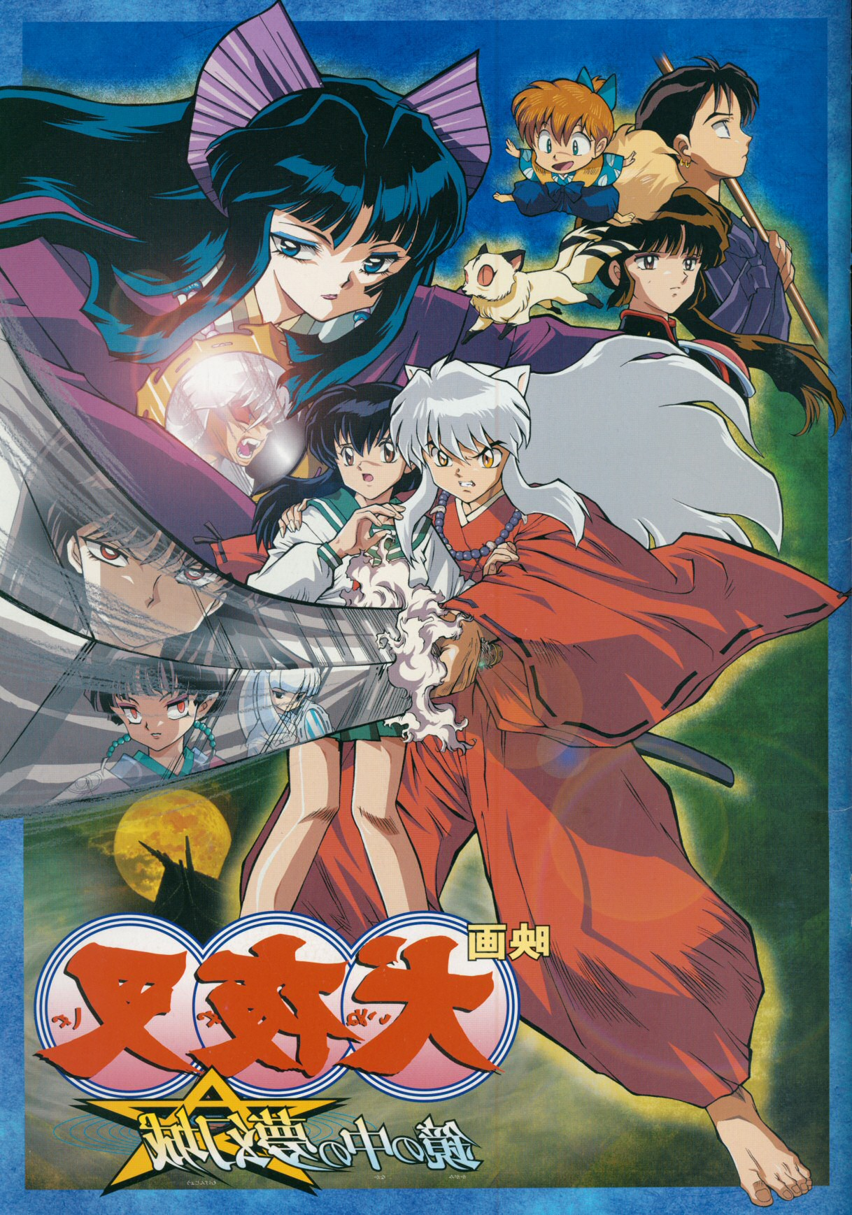 inuyasha movie 2 movie search engine at searchcom